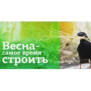 Начало строительства в Крыму